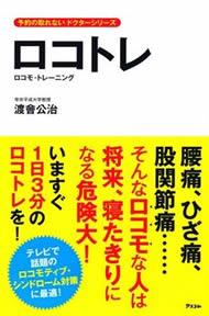 ロコトレ〜ロコモ・トレーニング〜