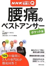 NHKここが聞きたい!名医にQ 腰痛のベストアンサー